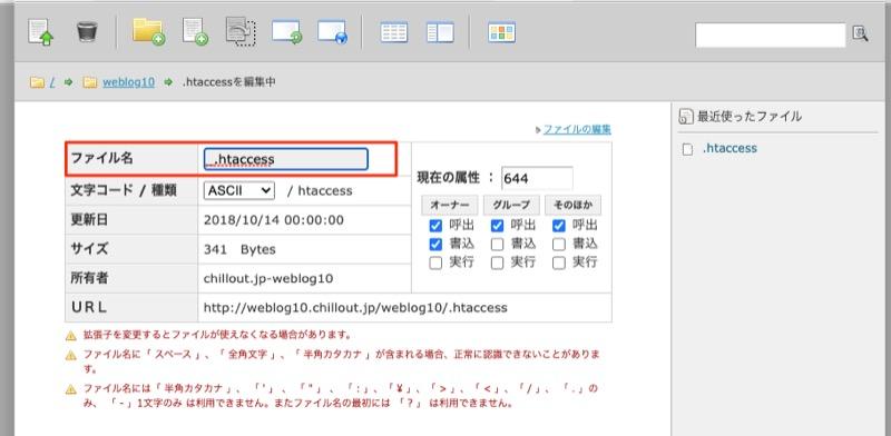 ロリポップFTPファイル名変更2