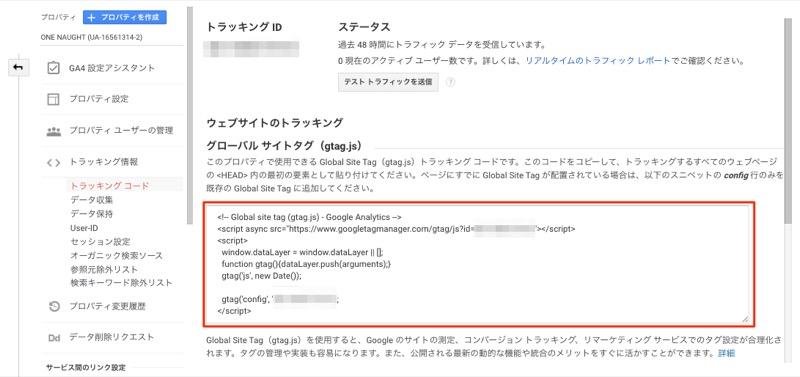 Googleアナリティクトラッキングコードをコピー