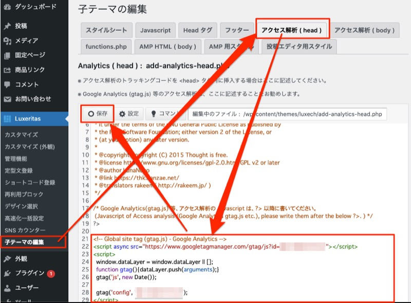 Googleアナリティクストラッキングコード貼り付け