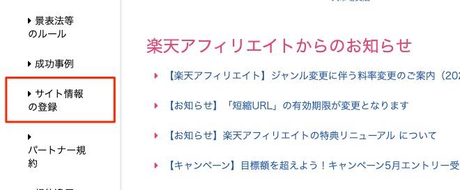 楽天アフィリエイト_追加サイト登録2