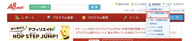 A8net_追加サイト登録