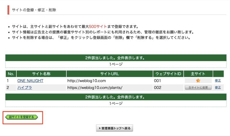 A8net_追加サイト登録2