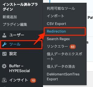 Redirection設定
