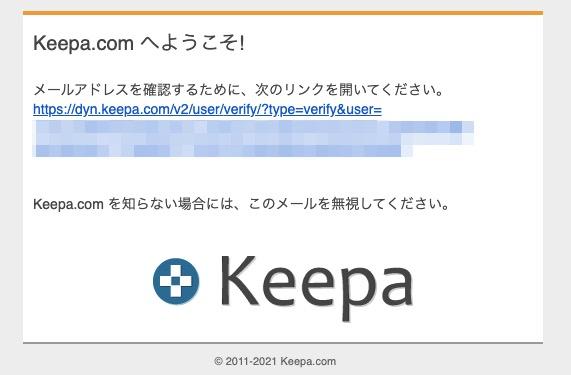 Keepaアドレス確認