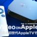 【AppleTV】Amazon PrimeビデオがAppleTVに対応!旧第代のAppleTVでも見れるのか試してみた【amazon】