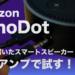 スマートスピーカーAmazonEcho Dotがついに到着!外部アンプへ繋いでみた
