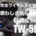 完全ワイヤレスイヤホンでケーブルから解放!GLIDiC Sound Air TW5000を手に入れた!