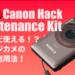 古いキャノン製デジカメが蘇る!Canon Hack Development Kit【CHDK】